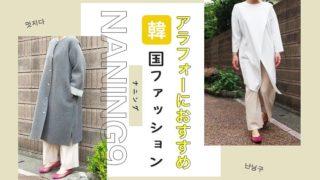韓国ファッション【ナニング口コミ】30代・40代おすすめプチプラ通販
