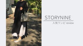 【口コミ】ストーリーナイン韓国通販で人気ワンピースを買ってみた!