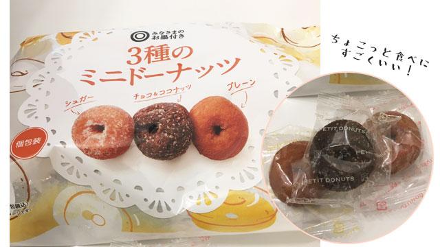 みなさまのお墨付きおすすめ3種のドーナツ
