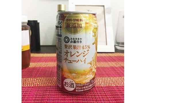 みなさまのお墨付きおすすめ 贅沢果汁45% オレンジチューハイ 350ml