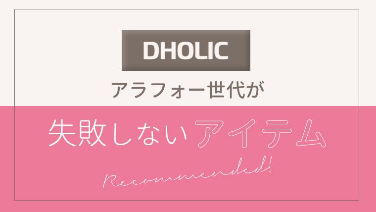 DHOLIC愛用歴5年【口コミ】40代も充分使える!失敗しない選び方