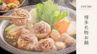 【華味鳥水炊きレビュー】福岡在住の私がおすすめするお取り寄せ鍋