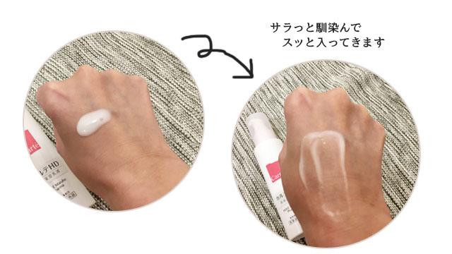 【カルテHD乳液口コミ】ヒルドイド&ヒルマイルド違い比べてみた!