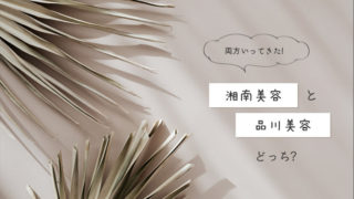 【体験談レビュー比較】湘南美容と品川美容外科どっちがおすすめ?