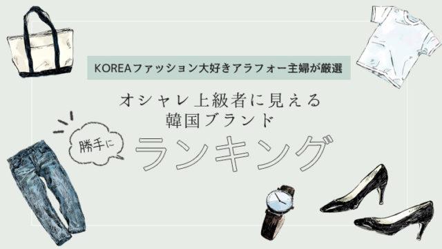 【アラフォーファッション】本当に使える韓国通販のみ厳選ランキング