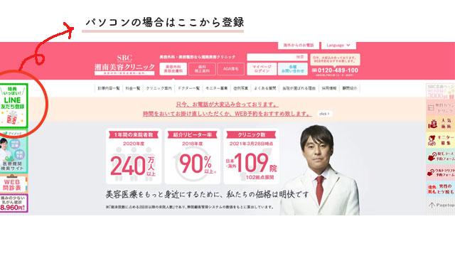 湘南美容外科LINE追加PC画面