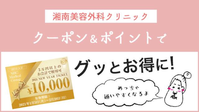 【湘南美容外科】の1万円割引クーポンはいつ?損せずに施術を受ける方法