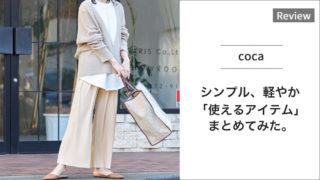 coca(コカ)通販【口コミ】日常がちょっとワクワクする洋服。40代にもおすすめ!