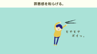 【HSP】罪悪感とおさらば!ココロをすこし軽くする対処法
