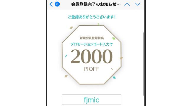 会員登録で2000円OFFクーポン