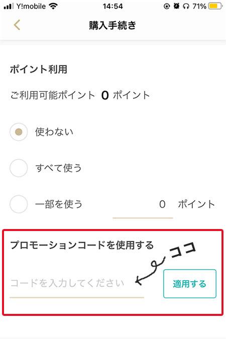 キレイパス3000円プロモーションコード