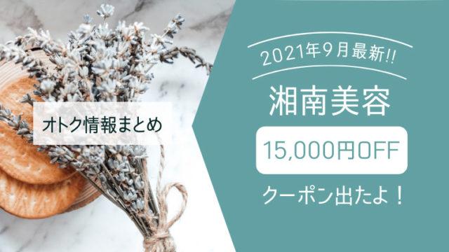 【2021年9月最新】湘南美容外科1万5千円クーポン出たよ!注意点まとめ