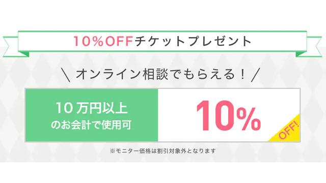 10万円以上のお会計で使用できる10%オフチケット