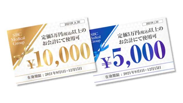 湘南美容外科の2021年9月クーポン