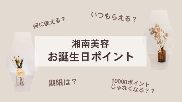 【湘南美容外科】誕生日ポイントいつもらえる?アラフォー主婦の1万円分おすすめ使い道